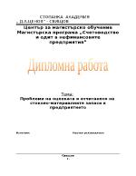 Проблеми на оценката и отчитането на стоково-материалните запаси в предприятието