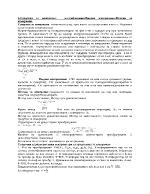 Развити теми по ЕИ Материал 1202828 от 07 ное 2015