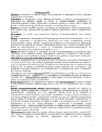 Развити теми за държавен изпит от конспект по ГПН