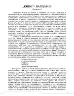 Анализ на Кино на Вапцаров