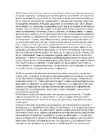 Микроикономически анализ