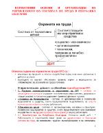 Управление на охраната на труда в България - нормативни основи
