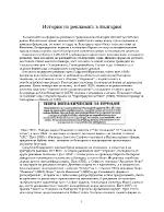 История на рекламата в България