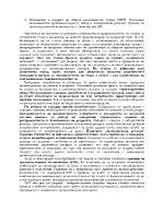 Възникване и предмет на общата икономическа теория
