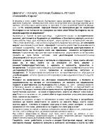 Диалогът минало настояще бъдеще в История славяанобългарска