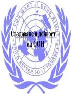 Създаване и дейност на ООН