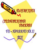 Българската Средновековна държава - VII до началото на XI век