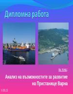 Анализ на възможностите за развитие на пристанище Варна