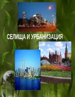 Селища и урбанизация в света
