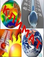 Климат и климатични пояси