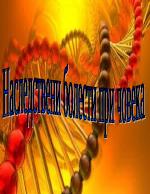 Генетични заболявания при човека