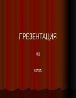 Българската кухня