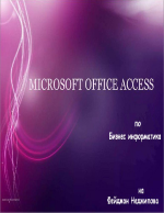 СУБД MS Access 2010 Таблици