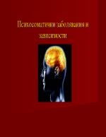 Психосоматични заболявания и зависимости