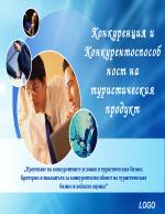 Конкуренция и конкурентоспособност на туристическия продукт