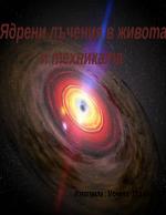 Ядрени лъчения в живота и техниката