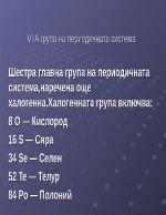 VI A група на Периодичната система