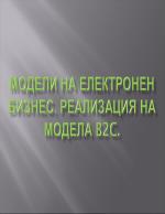 Модели на електронен бизнес Реализация на модела B2C