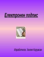 Електронен подпис