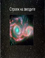 Строеж на звездите