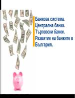 Банкова система