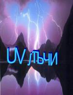 Ултравиолетови лъчи