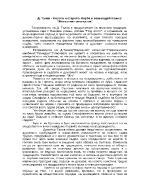 Д Талев - Новото и старото- борба и взаимодействие в Железният светилник