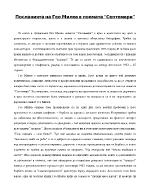 Посланията на Гео Милев в поемата Септември