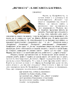 Вечната - Елисавета Багряна