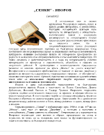 Сенки - Пейо Яворов