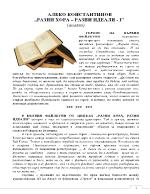 Разни хора - разни идеали - I - Алеко Константинов
