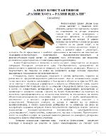 Разни хора - разни идеали - Алеко Константинов