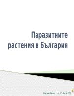 паразитни растения в българия