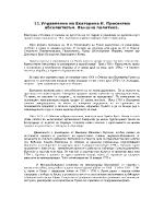 Тема 11 от конспекта по История на Русия