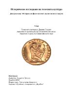 Спортно възпитание в Древна Гърция