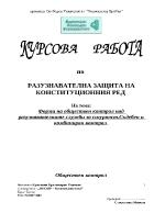 Форми на обществен контрол над разузнавателните служби за сигурност Съдебен и комбиниран контрол