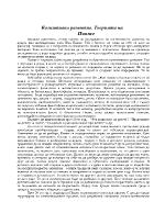 Когнитивно развитие теорията на Пиаже