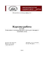 Приложимост на международните счетоводни стандарти в публичния сектор