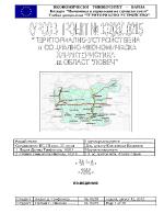 Териториално- устройствена и социално- икономическа характеристика на град Ловеч