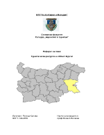 Туристически ресурси на област Бургас