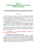 Телекомутационна техника технологии и мрежи