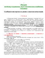 Съобщителна мрежа за данни с пакетна комутация