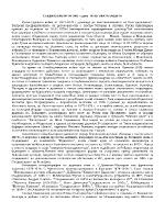 Съединението с Източна Румелия 1885