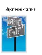 Маркетингови стратегии