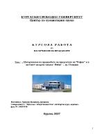 Насърчаване на продажбите на продуктите на Рефан и в частност на крем сапуни Refan гр Пловдив