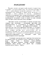 Изследване на пазара на натурални сокове в България