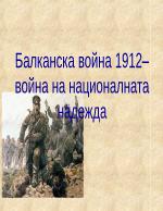 Балканска война 1912 война на националната надежда
