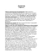 Антигона - въпроси и отговори