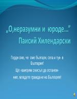 Горди сме че сме българи