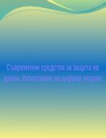 Цифров подпис Съвременни средства за защита